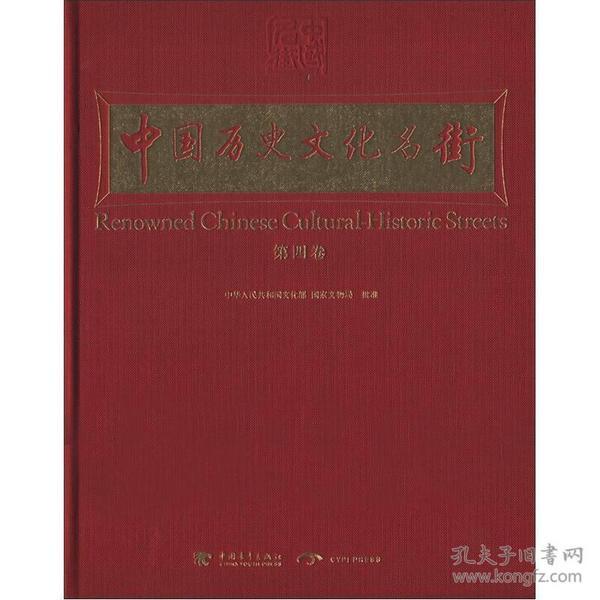 9787515307626-xg-中国历史文化名街4卷