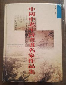 中国中老年诗书画名家作品集