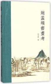 赵孟頫书画考