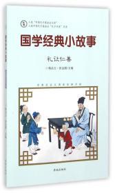 国学经典小故事:礼让仁善(注音版)()