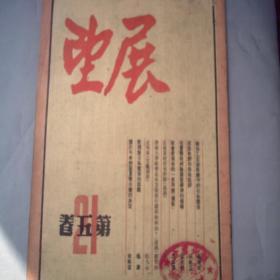 展望 1950年第五卷 21 上海