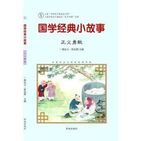 国学经典小故事:正义勇敢