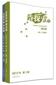 诗探索5·作品卷+理论卷(全二册)