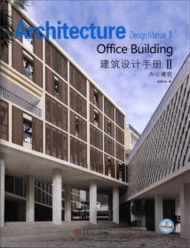 建筑设计手册(第2辑):办公建筑 办公写字楼 总部基地