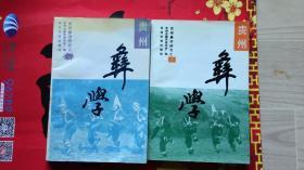 贵州彝学(贵州彝学研究之一、之二,2本合售.私藏85品)