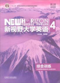 新视野大学英语4(第3版 综合训练) 王广成 郑树棠 外语教学与研究9787513557412s