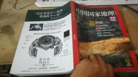 《中国国家地理》第636期 2013年10月 新疆专辑