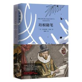 培根随笔(买中文版全译本赠英文原版 套装共2册)