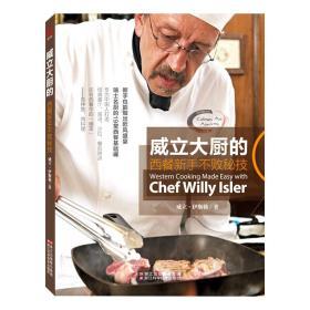 威立大厨的西餐新手不败秘技
