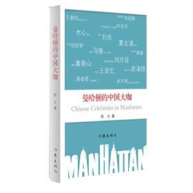 曼哈顿的中国大咖
