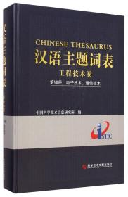 送书签yl-9787502390532-汉语主题词表 工程技术卷(第7册):电子技术、通信技术