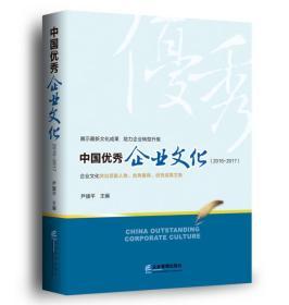中国优秀企业文化(2016—2017)