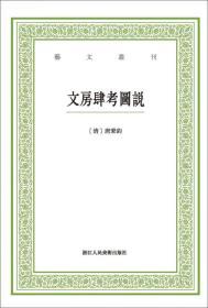 文房肆考图说/艺文丛刊