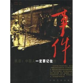 K (正版图书)抗日:中国人一定要记住的事件