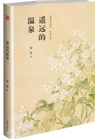 (精装)经典名家小说文库:遥远的温泉