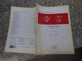杂志;方言2000年第3期;中国社会科学院语言研究所庆祝建所五十周年