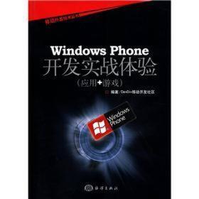 移动开发技术丛书:Windows Phone开发实战体验(应用+游戏)
