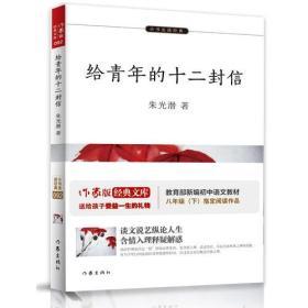 给青年的十二封信【教育部新编初中语文教材指定阅读(八年级下)】 青少年成长之路必读经典