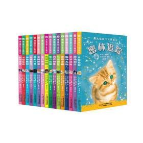 魔法猫和少女奇遇记(全十六册)