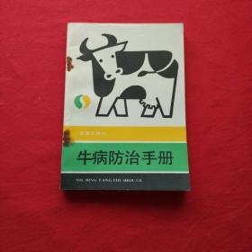 《牛病防治手册》