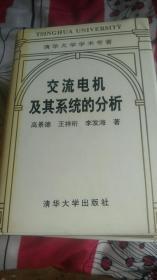 清华大学学术专著--交流电机及其系统的分析【精装本】