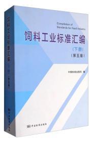 饲料工业标准汇编 下册 专著 中国标准出版社编 si liao gong ye biao zhun hui bian