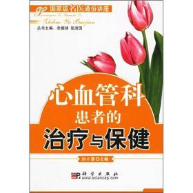 心血管科患者的治疗与保健 刘小慧 科学出版社 9787030172808