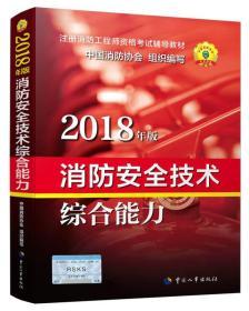 2018年版 消防安全技术综合能力 中国消防协会 著 中国人事出版社