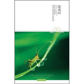 昆虫记(珍藏版)(2011升级版)