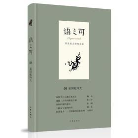 语之可08.家国乾坤大(精)