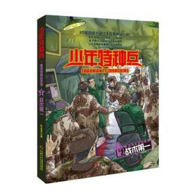 少年特种兵:2:雪域特种战系列:战术第一