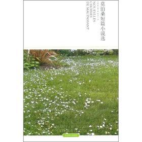 莫泊桑短篇小说选:全译本