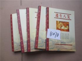 道书十二种 +遵生八笺 姜子夫  编 两本合售