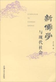 新儒学与现代社会