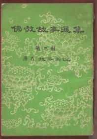 佛教故事选集 第三辑(原名故事图说上下辑)