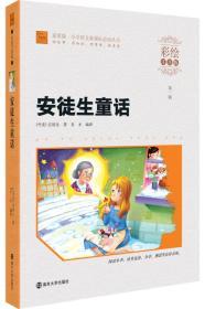 安徒生童话-第一辑-彩绘注音2.0版