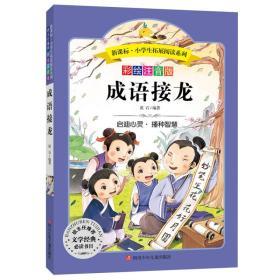 语文新课标 小学生必读丛书 无障碍阅读 彩绘注音版:成语接龙