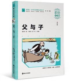 小学语文新课标必读丛书:父与子 (彩绘注音版)