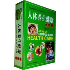 人体养生健康全图解(上下卷)