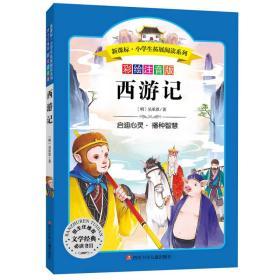 新课标·小学生拓展阅读系列:西游记(彩绘注音版)_9787536575462