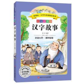新课标·小学生拓展阅读系列:汉字故事(彩绘注音版)_9787536575721