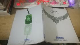 华辰2007年春季拍卖会:珠宝首饰