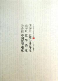 中国学术文化名著文库:傅斯年史学方法导论 李守常史学要论 朱希