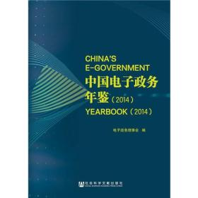 中国电子政务年鉴:2014:2014