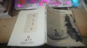 南京十竹齋2005秋季拍卖会:中国书画一,南京2005.12.15