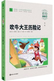 吹牛大王历险记(彩绘注音版)/ 素质版·小学语文新课标必读丛书