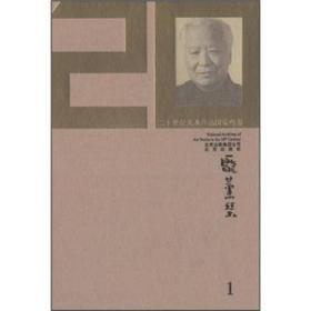 庞熏琹-二十世纪美术作品国家档案9787200083934北京