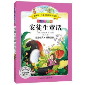 新课标.小学生拓展阅读系列:安徒生童话(彩绘注音版)