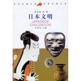 日本文明(世界文明大系)