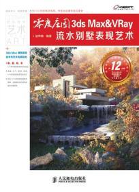 建筑表现·火星课堂系列图书·零度庄园:3dsMax&VRay流水别墅表现艺术